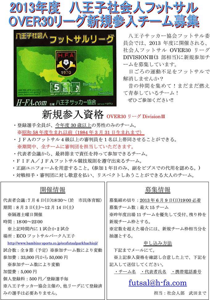 社会人フットサルOVER30リーグ新規参入チーム募集案内