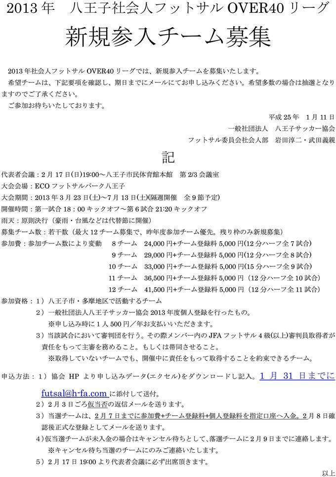 社会人フットサルOVER40リーグ2013年新規/継続について