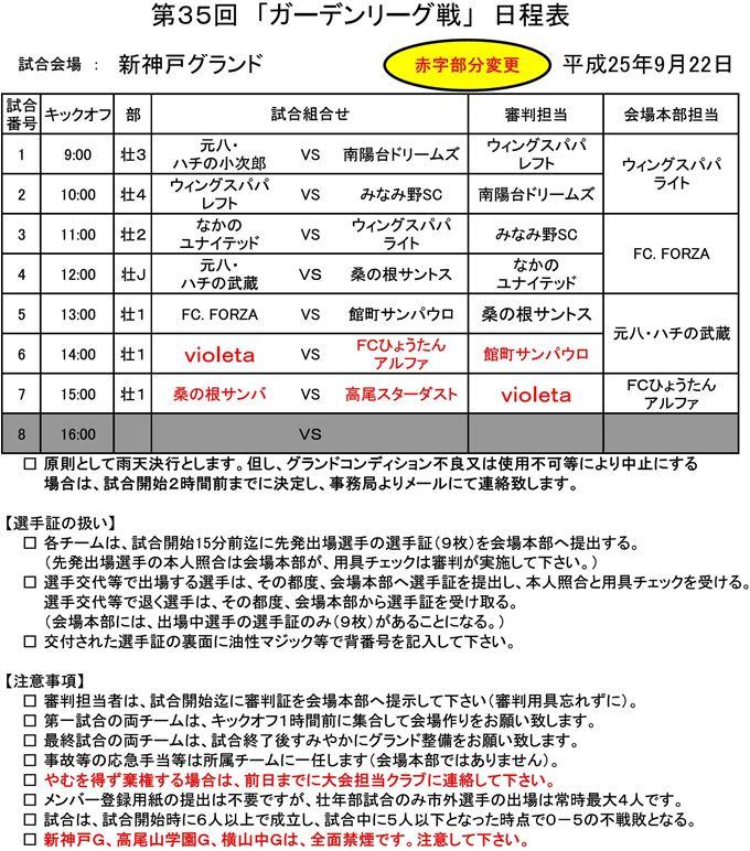 第35回ガーデンリーグ戦の日程表(9月22日のみ変更)