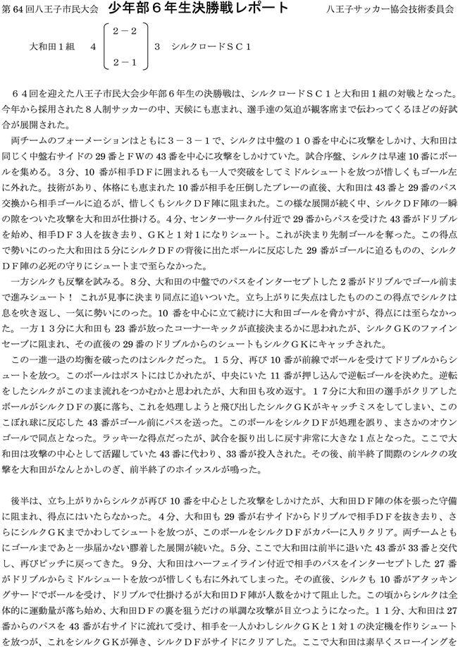 【少年部】第64回八王子市民大会6年生決・勝戦レポート