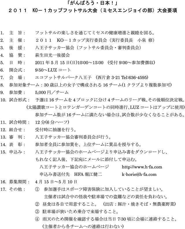 2011 KO-1カップフットサル大会 大会要項