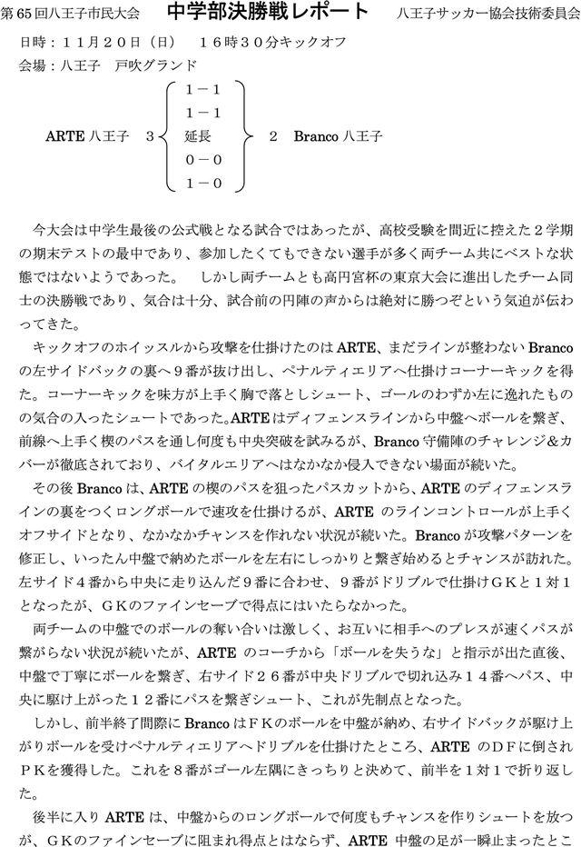 【技術委員会】第65回市民大会中学部決勝戦レポート