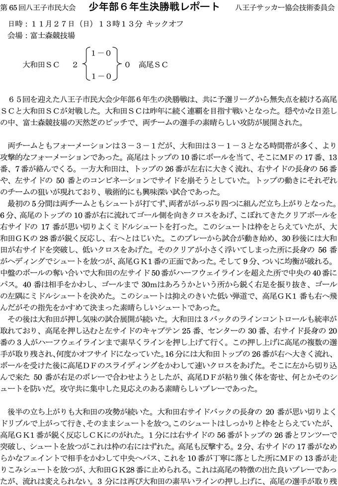 【技術委員会】第65回市民大会少年部6年生決勝戦レポート