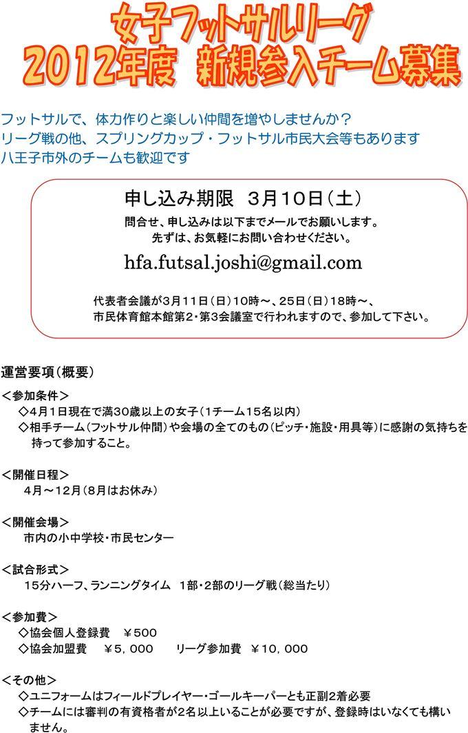 【フットサル】2012年度女子リーグOVER30新規参入チーム募集