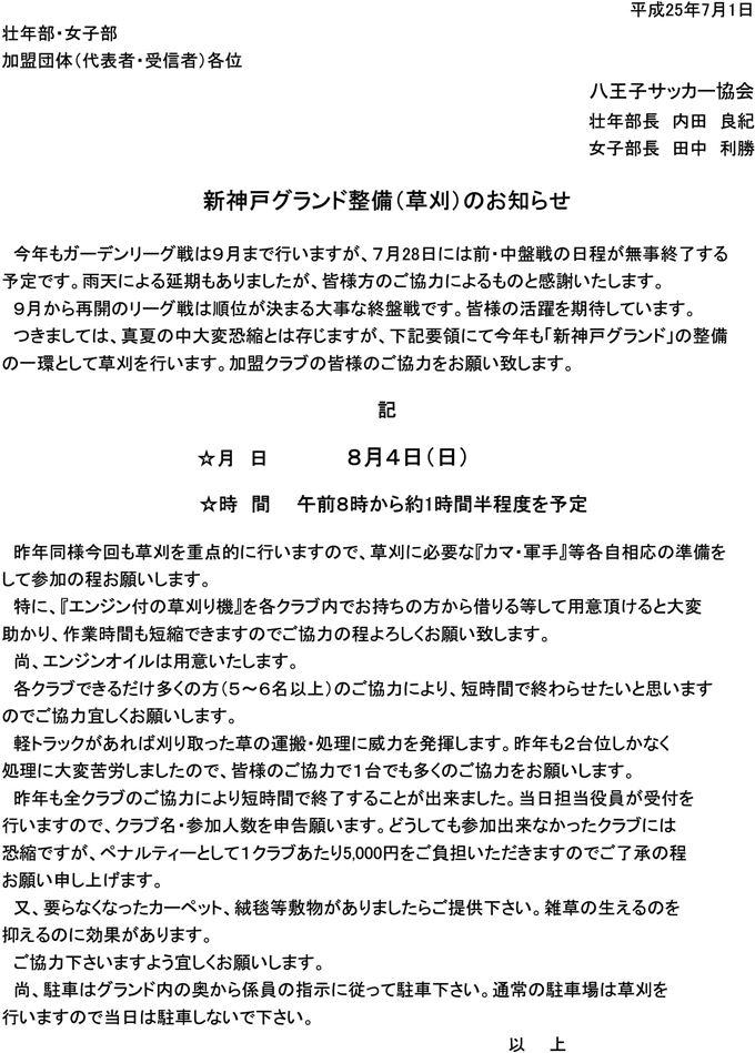 新神戸グランド整備(草刈)のお知らせ