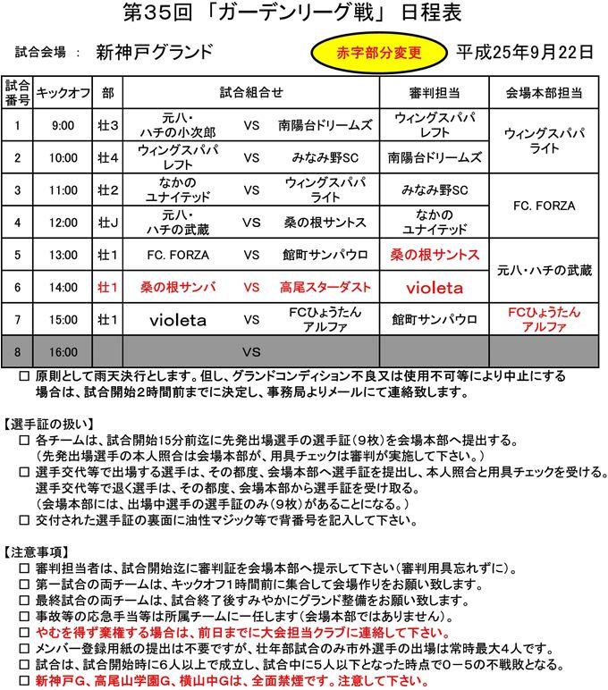 第35回ガーデンリーグ戦の日程表(9月22日~10月6日分)