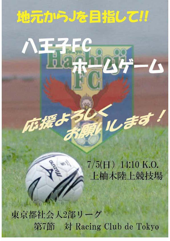 八王子FCを応援に行こう!
