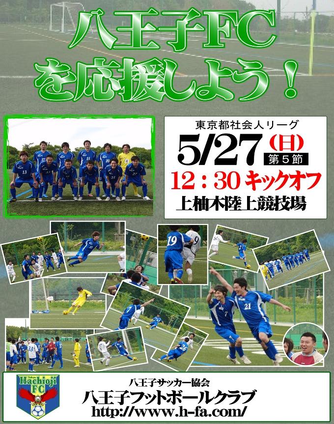 八王子FCを応援しよう5/27 12:30キックオフ