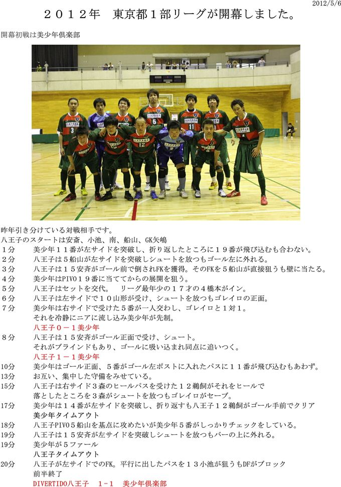 【DIVERTIDO】2012開幕戦 vs美少年倶楽部