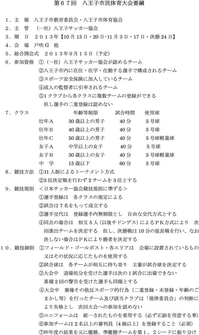 第67回 八王子市民体育大会 サッカー大会中学の部要綱・登録用紙